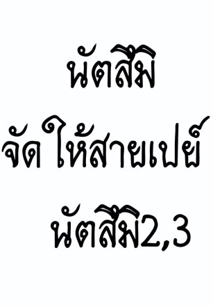 นัตสึมิจัดให้สายเปย์ นัตสึมิ 2,3 – [NDCさん] Natsumi Ch.2-3